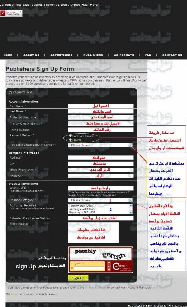شرح التسجيل في شركة yieldads.com بالتفصيل